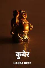 कुबेर  द्वारा  Hansa Deep in Hindi