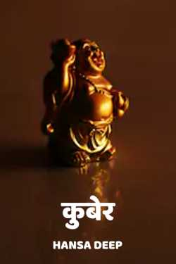 Kuber By Hansa Deep in Hindi