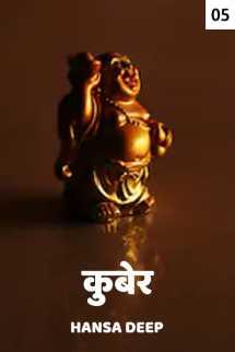 कुबेर - 5 बुक Hansa Deep द्वारा प्रकाशित हिंदी में