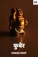कुबेर - 9 बुक Hansa Deep द्वारा प्रकाशित हिंदी में