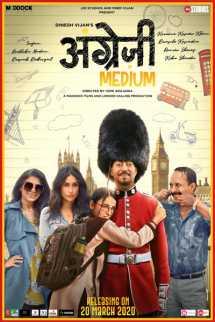 'अंग्रेजी मीडियम'- फिल्म रिव्यू - दर्शकों के दिल में मिलेगा ऐडमिशन..? बुक Mayur Patel द्वारा प्रकाशित हिंदी में