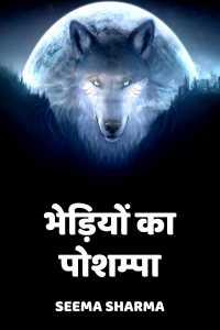 भेड़ियों का पोशम्पा