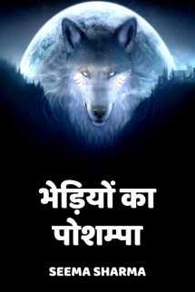 भेड़ियों का पोशम्पा बुक Seema Sharma द्वारा प्रकाशित हिंदी में