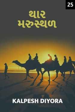 Thar Marusthal - 25 by kalpesh diyora in Gujarati