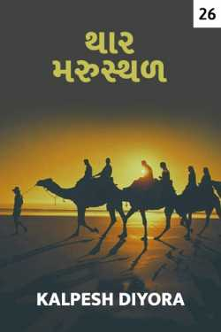 Thar Marusthal - 26 by kalpesh diyora in Gujarati