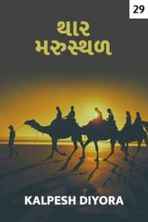 kalpesh diyora દ્વારા થાર મરૂસ્થળ (ભાગ-૨૯) ગુજરાતીમાં
