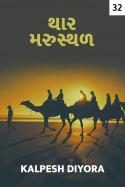 kalpesh diyora દ્વારા થાર મરૂસ્થળ (ભાગ-૩૨) ગુજરાતીમાં