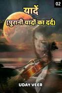 यादें - (पुरानी यादों का दर्द) - 2 बुक Uday Veer द्वारा प्रकाशित हिंदी में