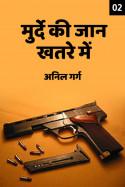 मुर्दे की जान ख़तरे में - 2 बुक अनिल गर्ग द्वारा प्रकाशित हिंदी में