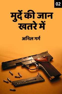 Murde ki jaan khatre me - 2 by अनिल गर्ग in Hindi
