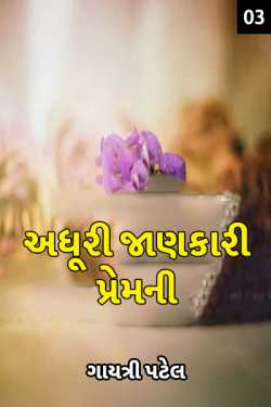 Half information about love - 3 by ગાયત્રી પટેલ in Gujarati