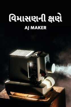 Vimasan ni kshne by AJ Maker in Gujarati