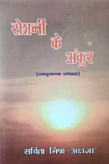 रौशनी के अंकुर- सविता मिश्रा बुक राजीव तनेजा द्वारा प्रकाशित हिंदी में