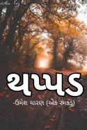 Umesh Charan દ્વારા થપ્પડ ગુજરાતીમાં