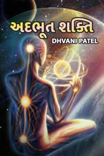 Dhvani Patel દ્વારા અદભૂત શક્તિ ગુજરાતીમાં