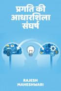 प्रगति की आधारशिला - संघर्ष बुक Rajesh Maheshwari द्वारा प्रकाशित हिंदी में