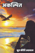 अकल्पित बुक श्रुत कीर्ति अग्रवाल द्वारा प्रकाशित हिंदी में