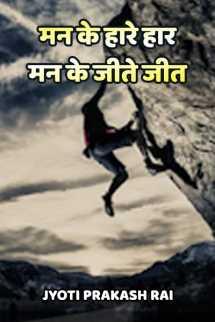 मन के हारे हार - मन के जीते जीत बुक JYOTI PRAKASH RAI द्वारा प्रकाशित हिंदी में