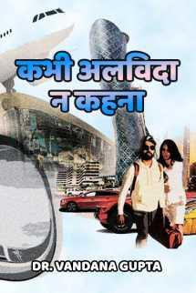 कभी अलविदा न कहना - 1 बुक Dr. Vandana Gupta द्वारा प्रकाशित हिंदी में