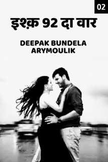इश्क़ 92 दा वार (पार्ट -2) बुक Deepak Bundela AryMoulik द्वारा प्रकाशित हिंदी में