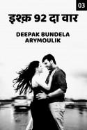 इश्क़ 92 दा वार (पार्ट -3) बुक Deepak Bundela AryMoulik द्वारा प्रकाशित हिंदी में