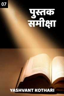 पुस्तक समीक्षा - 7 बुक Yashvant Kothari द्वारा प्रकाशित हिंदी में