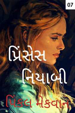 Prinses Niyabi - 7 by pinkal macwan in Gujarati