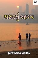 Jyotindra Mehta દ્વારા થશરનું રહસ્ય ભાગ ૭ ગુજરાતીમાં