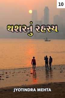 Jyotindra Mehta દ્વારા થશરનું રહસ્ય ભાગ ૧૦ ગુજરાતીમાં