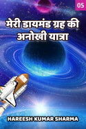 मेरी डायमंड ग्रह की अनोखी यात्रा - 5 बुक Hareesh Kumar Sharma द्वारा प्रकाशित हिंदी में