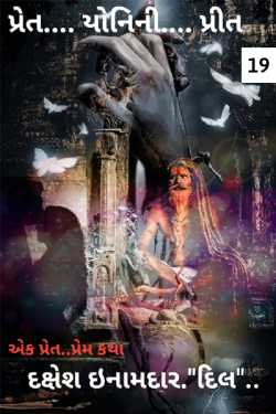 Pret Yonini Prit... - 19 by Dakshesh Inamdar in Gujarati