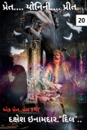 Dakshesh Inamdar દ્વારા પ્રેત યોનિની પ્રીત... - 20 ગુજરાતીમાં