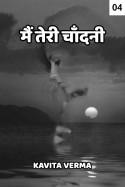 मैं तेरी चाँदनी - 4 बुक Kavita Verma द्वारा प्रकाशित हिंदी में