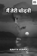 मैं तेरी चाँदनी - 5 बुक Kavita Verma द्वारा प्रकाशित हिंदी में