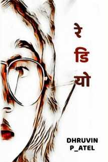 रेडियो - 1 बुक DHRUVIN P_ATEL द्वारा प्रकाशित हिंदी में