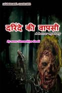 दरिंदे की वापसी - A Horror mystery बुक सोनू समाधिया रसिक द्वारा प्रकाशित हिंदी में