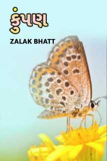 Zalak bhatt દ્વારા કુંપણ - 1 ગુજરાતીમાં