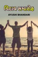 Ayushi Bhandari દ્વારા વિદાય સમારોહ ગુજરાતીમાં