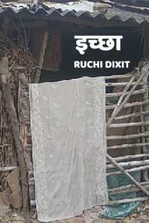 इच्छा - 1 बुक Ruchi Dixit द्वारा प्रकाशित हिंदी में
