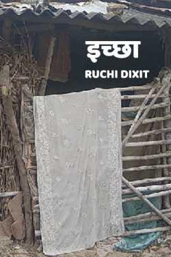 Ichchha - 1 by Ruchi Dixit in Hindi