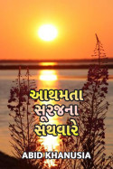 Abid Khanusia દ્વારા આથમતા સૂરજના સથવારે... ગુજરાતીમાં