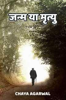 जन्म या मृत्यु बुक Chaya Agarwal द्वारा प्रकाशित हिंदी में