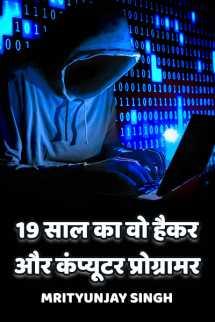 19 साल का वो हैकर और कंप्यूटर प्रोग्रामर बुक Mrityunjay Singh द्वारा प्रकाशित हिंदी में