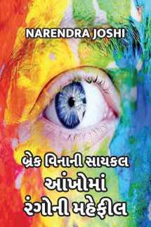Narendra Joshi દ્વારા બ્રેક વિનાની સાયકલ - આંખોમાં રંગોની મહેફીલ ગુજરાતીમાં