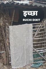 इच्छा  by Ruchi Dixit in Hindi