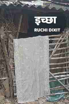 इच्छा by Ruchi Dixit in Hindi