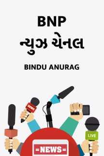 Bindu A. દ્વારા Bnp ન્યુઝ ચેનલ ગુજરાતીમાં