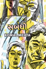 સબંધો  દ્વારા Komal Mehta in Gujarati