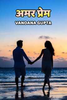 अमर प्रेम -- 1 बुक Vandana Gupta द्वारा प्रकाशित हिंदी में