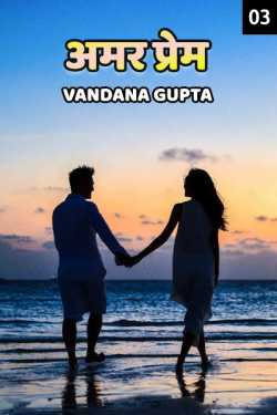 Amar Prem -- 3 by Vandana Gupta in Hindi